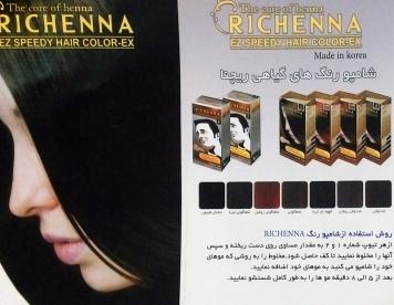 شامپو رنگ ریچانا زنانه و مردانه RICHENNA