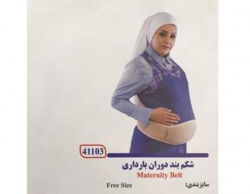 شکم بند دوران بارداری