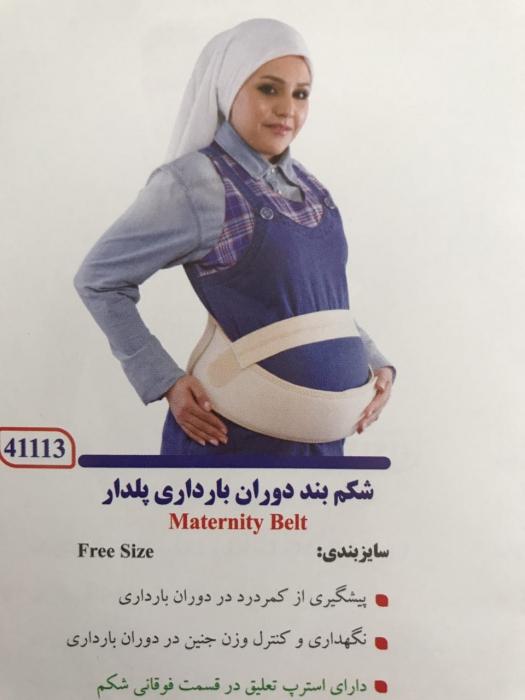 شکم بند دوران بارداری پلدار