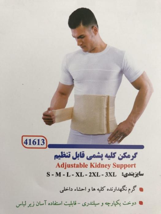 گرمکن کلیه پشمی قابل تنظیم