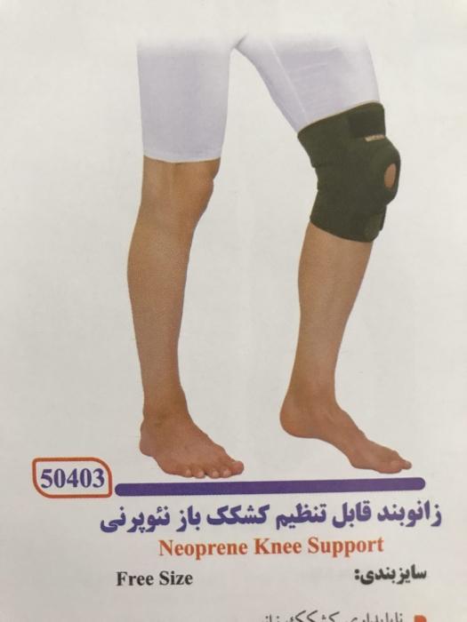 زانوبند قابل تنظیم با کشکک باز