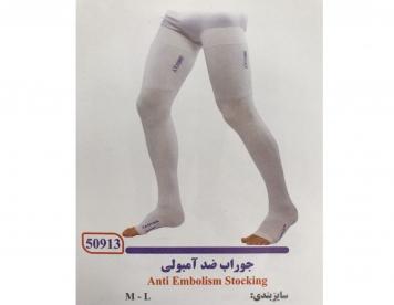 جوراب ضد آمبولی
