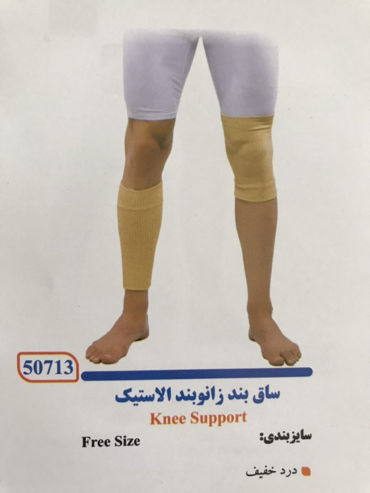 ساق بند زانوبند الاستیک