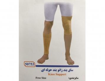 ساق بند زانوبند حوله ای
