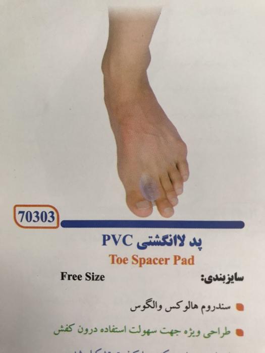 پد لاانگشتی PVC