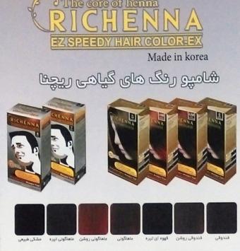 شامپو رنگ مو ریچانا (مردانه و زنانه )