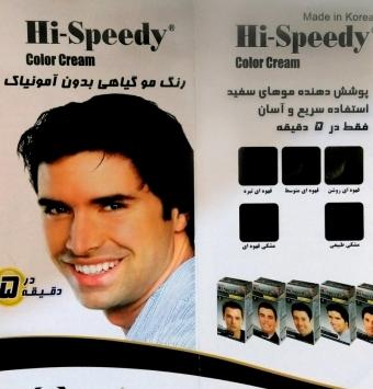 رنگ مو مردانه  Hi-speedy