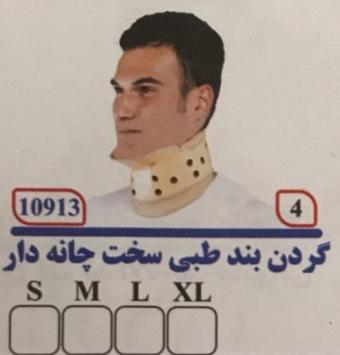 گردن بند طبی سخت چانه دار