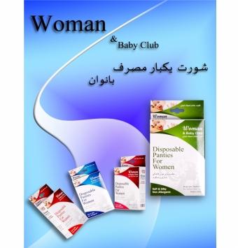 شورت یکبار مصرف بانوان  Baby Club
