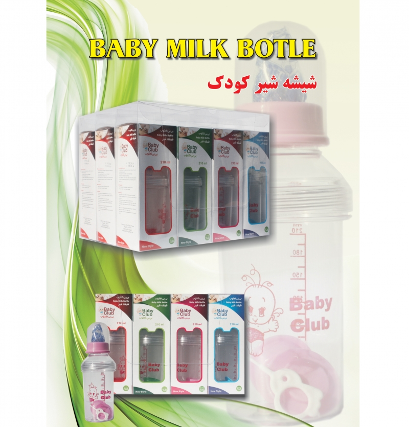 شیشه شیر کودک  Baby Club