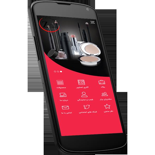 نرم افزار پخش محصولات آرایشی و بهداشتی و تجهیزات پزشکی